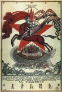 Vintage Russian poster - Long live the Red Army! 1920